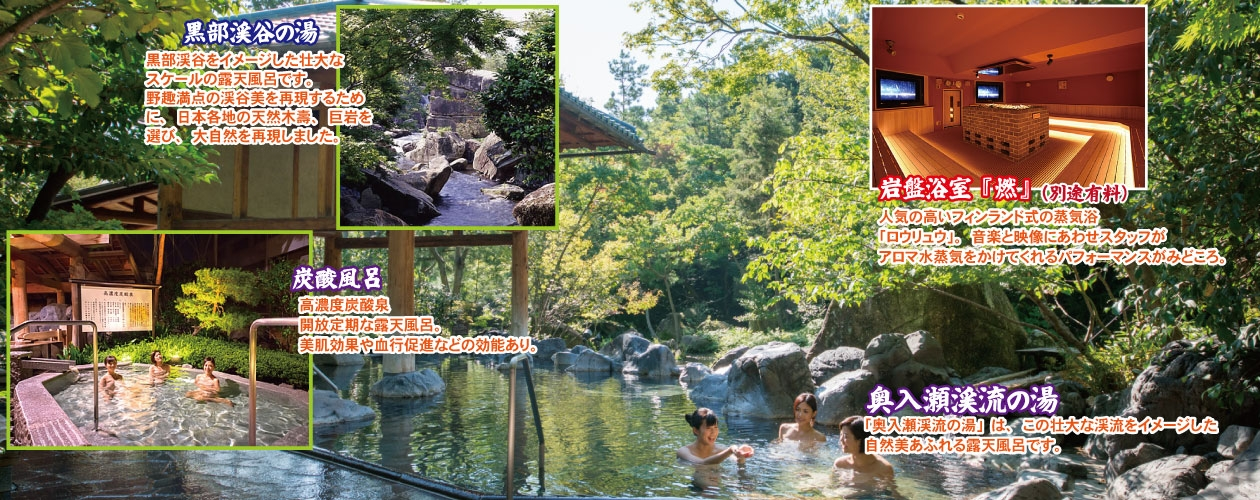 長島温泉『湯あみの島』