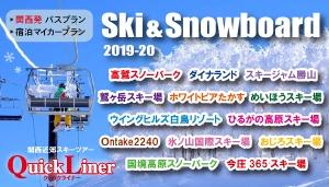 関西近郊スキー&スノーボードプラン
