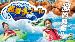 ジャンボ海水プール入場券付プラン