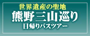 熊野・那智 日帰りツアー