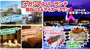 ホテル宿泊バス&マイカープラン