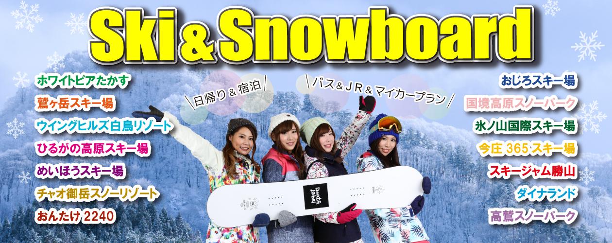 関西近郊スキー&スノーボード販売中!