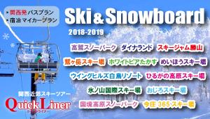 関西近郊スキー&スノーボード