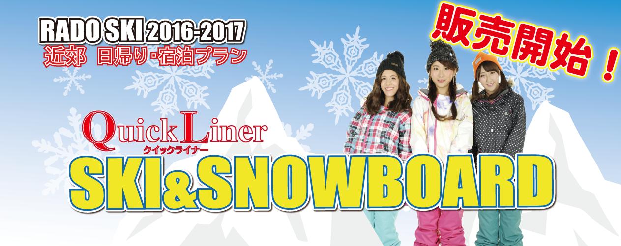 クイックライナーSKI&SNOWBOARD 販売開始です!