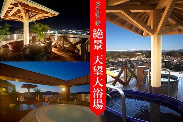 喜多館9階展望大浴場&露天風呂