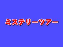 朝発【先発便】ミステリーツアーゲレンデマップ