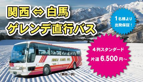 関西⇔白馬ゲレンデ直行バス