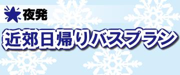全9ゲレンデ★夜発日帰りバスプラン