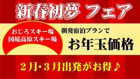 新春初夢フェア!WEB限定『おじろ・国境高原』2月・3月出発でお年玉価格♪