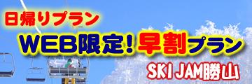 2月は『WEB限定 早割プラン』でお得に♪スキージャム勝山