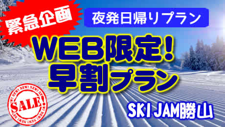 WEB限定『早割!』夜発日帰りツアースキージャム勝山♪