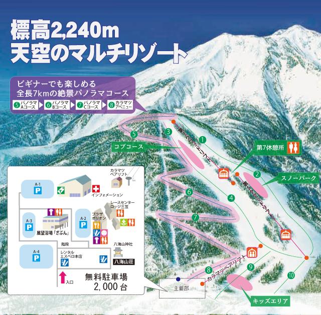 Ontake(おんたけ)2240
