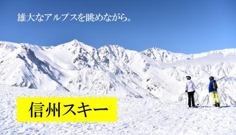 信州ツアー『夜発宿泊・日帰り』プラン 好評販売中!