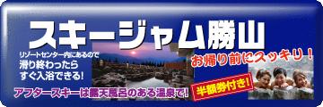 西日本最大級!スキージャム勝山